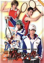 ミュージカル テニスの王子様 2nd Season 青学vs六角(通常)(DVD)