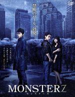 MONSTERZ モンスターズ(通常)(DVD)
