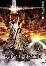 テルマエ・ロマエⅡ(通常)(DVD)
