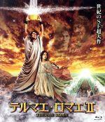 テルマエ・ロマエⅡ(Blu-ray Disc)(BLU-RAY DISC)(DVD)
