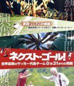 ネクスト・ゴール!世界最弱のサッカー代表チーム0対31からの挑戦 ブルーレイ&DVDセット(Blu-ray Disc)(BLU-RAY DISC)(DVD)