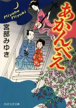 あかんべえ(PHP文芸文庫)(文庫)