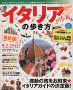 イタリアの歩き方 (地球の歩き方MOOK)(2015-16)(マップ付)(単行本)