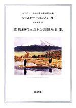 宣教師ウェストンの観た日本(単行本)
