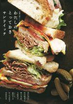 わたしのとっておきサンドイッチ(単行本)