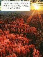 世界でいちばん美しい絶景、いつか見たい眺め 世界の写真家たちが捉えた自然の奇跡(単行本)