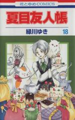 夏目友人帳(18)(花とゆめC)(少女コミック)