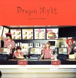 Dragon Night(初回限定盤A)(特典CD付)(通常)(CDS)