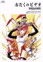 おたくのビデオ スペシャル・エディション(Blu-ray Disc)(BLU-RAY DISC)(DVD)