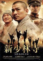新少林寺/SHAOLIN(通常)(DVD)
