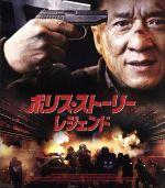 ポリス・ストーリー/レジェンド(Blu-ray Disc)(BLU-RAY DISC)(DVD)