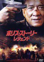 ポリス・ストーリー/レジェンド(通常)(DVD)