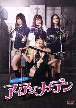 ちょっとかわいいアイアンメイデン(通常)(DVD)