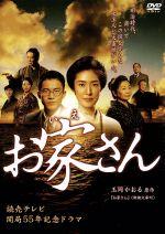 お家さん(通常)(DVD)