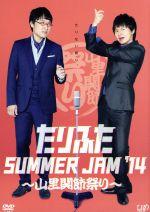 たりふた SUMMER JAM'14~山里関節祭り~(通常)(DVD)