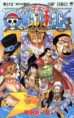 ONE PIECE ドレスローザ編(75)(ジャンプC)(少年コミック)