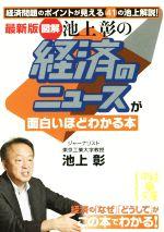 図解 池上彰の経済のニュースが面白いほどわかる本 最新版(中経の文庫)(文庫)