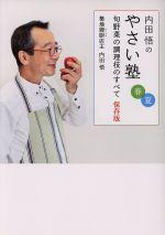 内田悟のやさい塾 春夏 保存版 旬野菜の調理技のすべて(単行本)