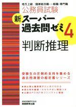 公務員試験 新スーパー過去問ゼミ 判断推理(4)(単行本)