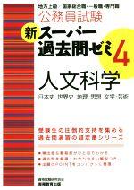 公務員試験 新スーパー過去問ゼミ 人文科学(4)(単行本)