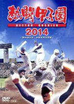 熱闘甲子園 2014(通常)(DVD)