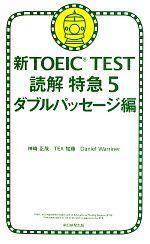 新TOEIC TEST 読解特急-ダブルパッセージ編(5)(新書)