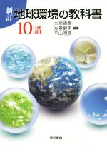 地球環境の教科書10講 新訂(単行本)