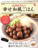 JUNAさんの幸せ和風ごはん(e‐MOOK)(単行本)