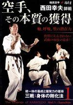極真空手清武會西田幸夫師範 空手、その本質の獲得 第1巻(通常)(DVD)