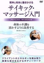 精神と肉体に働きかける サイキック・マッサージ入門 PSYCHIC MASSAGE(通常)(DVD)