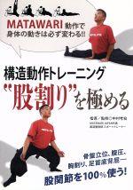 """構造動作トレーニング """"股割り""""を極める(通常)(DVD)"""