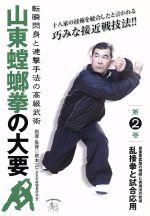 山東螳螂拳の大要 第2巻(通常)(DVD)
