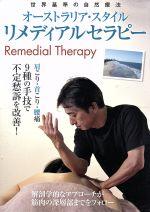 オーストラリア・スタイル リメディアルセラピー(通常)(DVD)