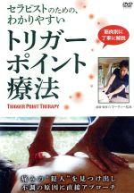 筋肉別に丁寧に解説 セラピストのための、わかりやすい トリガーポイント療法(通常)(DVD)