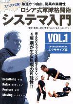ロシア式軍隊格闘術 システマ入門 VOL.1エクササイズ編(通常)(DVD)
