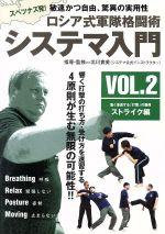 ロシア式軍隊格闘術 システマ入門 VOL.2ストライク編(通常)(DVD)