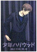 少年ハリウッド-HOLLY STAGE FOR 49-vol.5(Blu-ray Disc)(BLU-RAY DISC)(DVD)