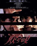 異人たちとの夏(Blu-ray Disc)(BLU-RAY DISC)(DVD)