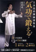 """三次元の身体活性法 """"気功""""で鍛える!(通常)(DVD)"""