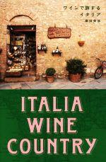 ワインで旅するイタリア(SPACE SHOWER BOOKS)(単行本)