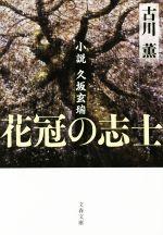 花冠の志士 新装版 小説 久坂玄瑞(文春文庫)(文庫)