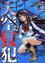 天空侵犯(2)(KCDX)(大人コミック)