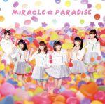 ミラクル☆パラダイス(DVD付)(通常)(CDS)