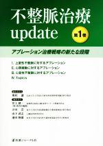 不整脈治療update(第1巻)アブレーション治療戦略の新たな段階
