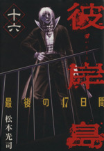 彼岸島 最後の47日間(16)(ヤングマガジンKCSP)(大人コミック)