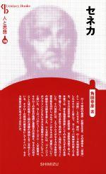 セネカ 新装版(Century Books 人と思想186)(単行本)