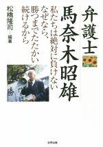 弁護士馬奈木昭雄 私たちは絶対に負けない なぜなら、勝つまでたたかい続けるから(単行本)