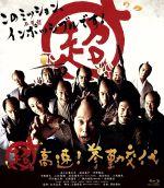 超高速!参勤交代(Blu-ray Disc)(BLU-RAY DISC)(DVD)