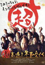 超高速!参勤交代(通常)(DVD)