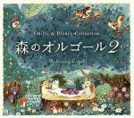森のオルゴール2 ジブリ&ディズニー・コレクション(通常)(CDA)